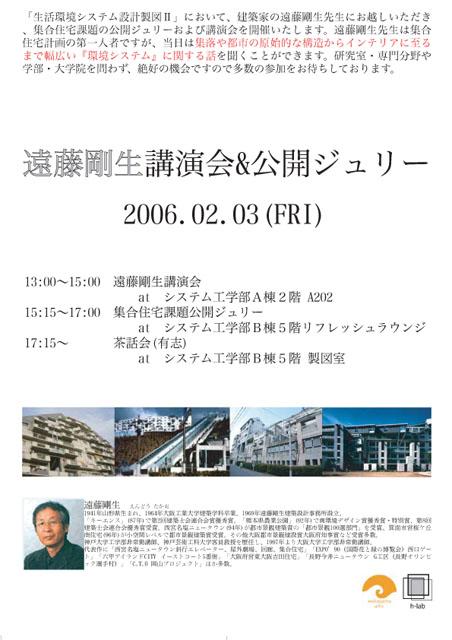 遠藤剛生先生_生活環境システム設計製図I&IIジュリー(集合住宅)