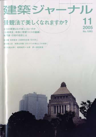 建築ジャーナル2005年11月号