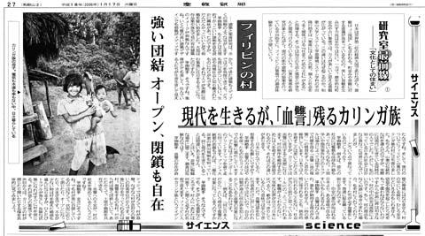 060117_産經新聞「研究室最前線」