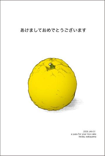 あけましておめでとうございます。今年は柚子