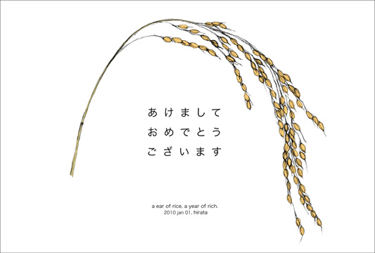 a ear of rice, a year of rich, 2010 jan 01, hirata