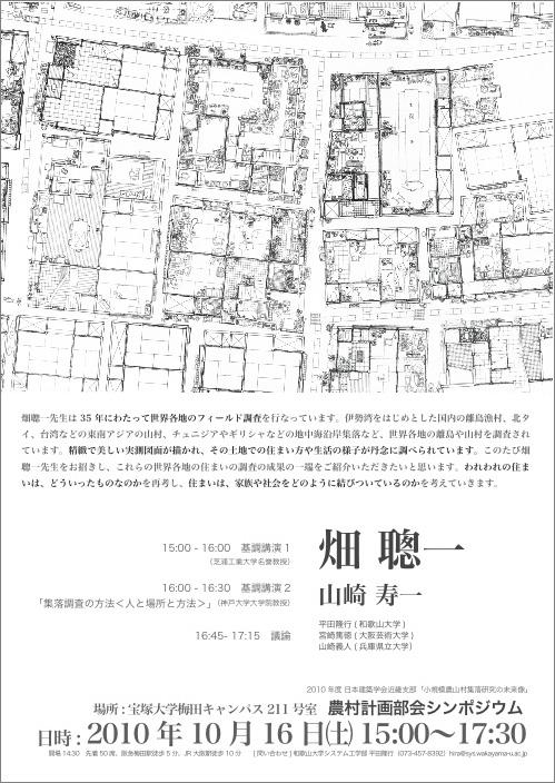 2010年度農村計画部会シンポジウム_畑聰一先生講演会