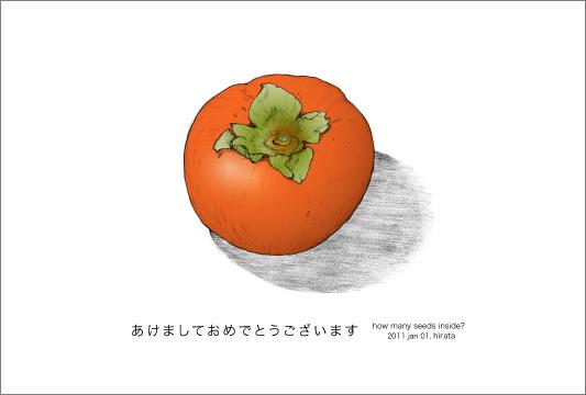 年賀状2011_紀美野町の柿