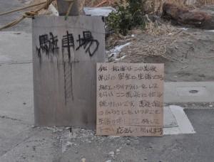 20120131_仙台若林区荒浜深沼海岸